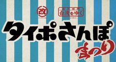 タイポさんぽ祭り | Peatix