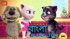 Bangla Talking Tom | ঘউড় পল https://youtu.be/PiMlRG4feQs