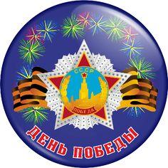 Значок День Победы (Артикул DP 003)