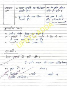 पाठ योजना: Hindi कक्षा ५ Lesson Plan In Hindi, Previous Year, Lesson Plans, Teaching, How To Plan, Blog, Blogging, Learning, Education