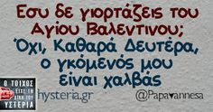 Funny Greek Quotes, Sarcastic Quotes, Funny Quotes, Word 2, Stupid Funny Memes, True Words, Puns, Funny Pictures, Jokes