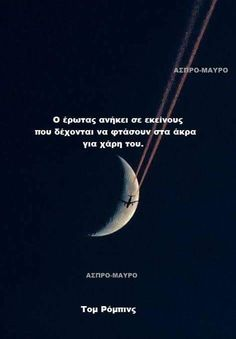 Saving Quotes, Greek Quotes, Paracord, Love Quotes, Poems, Romance, Angel, My Love, Qoutes Of Love