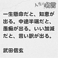 一生懸命だと知恵が出る。中途半端だと愚痴が出る。いい加減だと言い訳が出る。 武田信玄 Wise Quotes, Famous Quotes, Words Quotes, Wise Words, Motivational Quotes, Inspirational Quotes, Sayings, Japanese Quotes, Famous Words