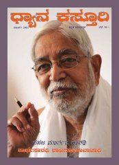 Mar 2015 http://pssmovement.org/eng/index.php/publications/magazines/14-publications/magazines/130-dhyana-kasturi