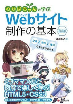 [湊川あい]のわかばちゃんと学ぶ Webサイト制作の基本