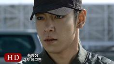 동창생 (Commitment, 2013) 3차 예고편 (3rd Trailer)