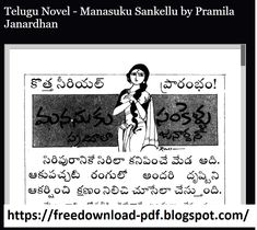 Telugu Novel - Manasuku Sankellu by Pramila Janardhan Free Novels, Telugu, Reading Online, Good Books, Pdf, Memes, Great Books, Meme