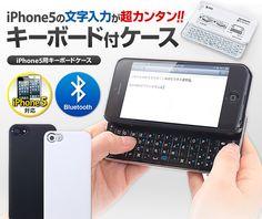iPhone5の文字入力が超カンタン!!キーボード付ケース