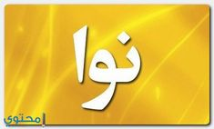 معنى اسم نوا Nawa وحكم التسمية به معاني الاسماء Nawa اسم نوا Nawa