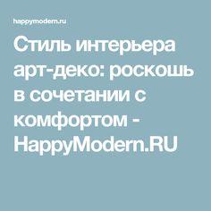 Стиль интерьера арт-деко: роскошь в сочетании с комфортом - HappyModern.RU
