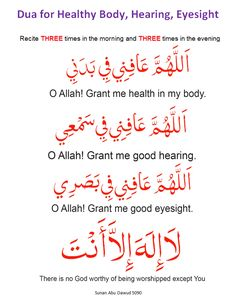 Dua for Healthy Body, Hearing, Sight Prophet Muhammad Quotes, Hadith Quotes, Muslim Quotes, Religious Quotes, Beautiful Quran Quotes, Quran Quotes Inspirational, Islamic Love Quotes, Beautiful Dua, Islamic Phrases