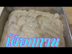 เผือกกวน Sweet mashed taro