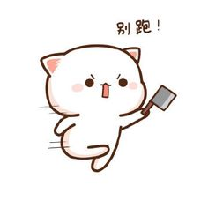 蜜桃猫 Chibi Kawaii, Chibi Cat, Kawaii Cat, Cute Chibi, Cute Love Pictures, Cute Love Memes, Kawaii Drawings, Cute Drawings, Cute Cat Gif