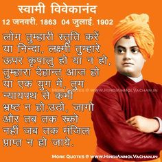 gallery for swami vivekananda quotes in hindi for youth