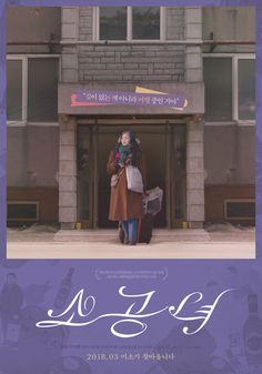 Microhabitat / A Little Princess / Sogongnyeo / 소공녀 (2017) - Korean Movie