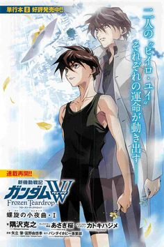 Gundam Wing : Frozen Teardrop