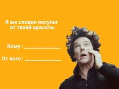 Твои мужики || TM COMICS Sherlock Actor, Sherlock Bbc, I Love My Friends, My Best Friend, Heart Pictures, Cute Pictures, Louis Vuitton Iphone Wallpaper, Funny Mems, Cute Messages