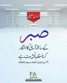 Urdu Quotes, Allah, Home Decor, Decoration Home, Room Decor, Home Interior Design, Home Decoration, Interior Design