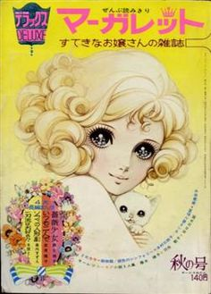 Takahashi Macoto / Deluxe Margaret, Autumn 1969 cover