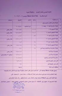 جدول بطولات كمال اجسام وفتنس 2018 2019 الاتحاد المصري لكمال اجسام Egyptian Bodybuilding