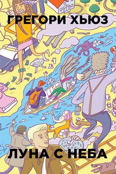 Хьюз Грегори - Луна с неба  (Hughes Gregory - Unhooking The Moon, 2010)  пер. с англ. Е. Алексеевой. - Москва: РИПОЛ классик, 2014. - (Бумажные города).