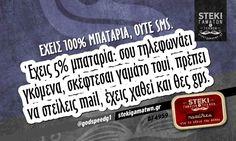 Έχεις 100% μπαταρία, ούτε sms @godspeedg1 - http://stekigamatwn.gr/f4959/