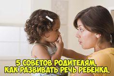 """http://www.si-speech.info/master-gr.html  Пять советов родителям, которые заботятся о речевом развитии ребенка.   1) ФОРМИРУЙТЕ У РЕБЕНКА ПРАВИЛЬНЫЙ СТИЛЬ ОБЩЕНИЯ.  Уже с полугода малыш очень чутко реагирует на то, как мама его слушает, как воспринимает его еще не речевые, а звуковые проявления. Все это закладывает у него представление о том, как надо правильно общаться. Порой мама, сама того не понимая, тормозит речевое развитие ребенка, когда постоянно его одергивает (""""нет, ты опять…"""