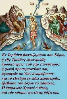 Religious Kai, Christian Church, Christian Faith, Savior, Jesus Christ, Learn Greek, Orthodox Christianity, Christmas Scenes, Orthodox Icons