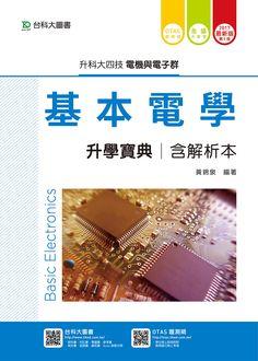 AD00104-升科大四技 電機與電子群 基本電學 升學寶典 含解析本 - 2017年最新版(第五版) - 附贈OTAS題測系統