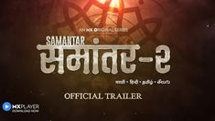 Samantar Season 2 Web Series - MX Player Review Cast Story Samantar Season 2 Web Series - MX Player by Moreshanaya The Samantar storey is worth watching and is based on Suhas Shirvalkar's novel . Here's everything you need to know about Samantar season 2: the release date, cast, plot, and more. Title Samantar Type Web Series Genre Mystery ,Drama Total Episodes 10 Season 2 IMDB Ratings 8 / 10 OTT Swapnil Joshi, Type Web, Novel Movies, Tv Gossip, Star Cast, Web Series, Release Date, Official Trailer, Season 2