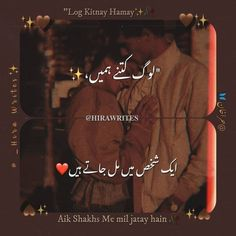 Adeefa 💞💖💞 Classy Quotes, Girly Quotes, Best Smile Quotes, My Diary Quotes, Love Romantic Poetry, Best Urdu Poetry Images, Heart Touching Shayari, Poetry Feelings, Writing Quotes
