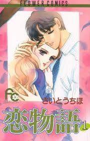 Japanese Manga Shogakukan Flower Comics Chiho Saito love story Complete 14 V. Shoujo, Love Story, Japanese, Comics, Manga, Movie Posters, Anime, Fictional Characters, Art