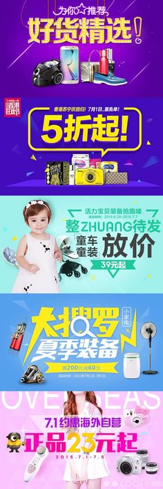 Ad Layout, Ecommerce Website Design, Commercial Ads, Chinese Design, Promotional Design, Social Media Banner, Ad Design, Design Reference, Advertising Design