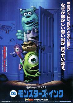 モンスターズ・インク(2002.3.7)