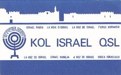 Qsl card from kol israel qsl card from shortwave radio station kol