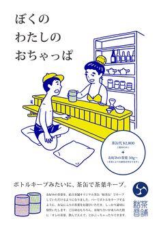 "Japanese tea bar ""Yuion tea store"" tea can keep start advertising Yuion tea store | Facebook / tumblr"