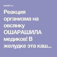 Реакция организма на овсянку ОШАРАШИЛА медиков! В желудке эта каша… - Fav0rit77.ru