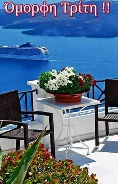 Outdoor Sofa, Outdoor Furniture Sets, Outdoor Decor, Good Day, Good Morning, Greek, San, Plants, Beautiful