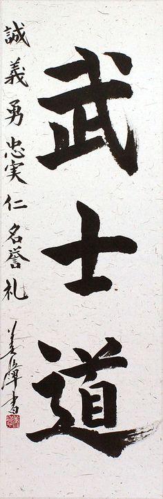 Bushidō in Gyo-Kaisho style Kanji. Inscription contains 7 tenets of Bushidō.