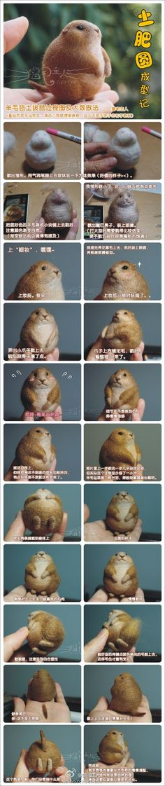 How to Make a Needle Felted Marmot. I don't know exactly what a marmot is, but this thing is pretty cute.