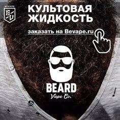 Культовая жидкость прямо из Лос-Анджелеса #beardvapeco! Закажи на www.bevape.ru! Кстати и оптом тоже - пишите на wholesale@bevape.ru.  #bevape #vapemoscow #vaperussia #vapelove #vaping #vape #vapes #vapeon #vapeporn #vapelife #vapecommunity #жижа #вейпингвмоскве #вкусныйпар #электроннаясигарета #вейп #жидкостьдлясигарет #жидкостьдляэлектронныхсигарет #вайп #парение #пар #дрипка