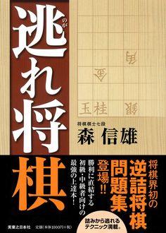 逃れ将棋 | 森 信雄 |本 | 通販 | Amazon