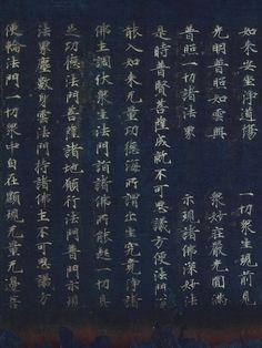 Segment of a Daihokobutsu Kegongyo (Avatamsaka Sutra), Nara period (710–794), ca. 744 Unidentified artist Japan Silver ink on indigo paper