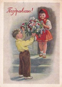 Signed. Vintage Congratulations, Greeting Card by Gidina - 1957. USSR Ministry of Communication Publ. Condition 6/10 by RussianSoulVintage on Etsy https://www.etsy.com/listing/203562372/signed-vintage-congratulations-greeting
