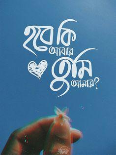 Bangla Typography Islamic Love Quotes, Muslim Quotes, Photo Quotes, Me Quotes, Bengali Poems, Boy Birthday Pictures, Bangla Love Quotes, Love Sms, Sad Wallpaper