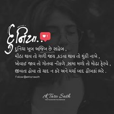 Advice Quotes, Real Quotes, Life Advice, True Quotes, Motivational Quotes, Heart Touching Love Quotes, Best Friendship Quotes, Krishna Quotes, Gujarati Quotes