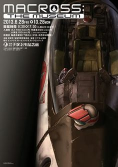 MACROSS:THE MUSEUM - 1/1 Scale VF-1S Valkyrie Cockpit & Other Images Including on site exclusive items! Location: Osamu Tezuka Memorial ... Macross Valkyrie, Robotech Macross, Sci Fi, Museum, Gundam, Infinite, Robots, Aircraft, Geek