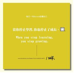 早安! :) 當你停止學習,你也停止了成長。  When you stop learning, you stop growing.