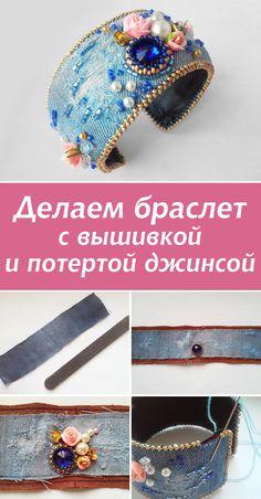 Делаем модный браслет с вышивкой и потертой джинсой #diy #tutorial #jeans #bracelet #beads