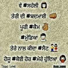 Hindi Quotes, Sad Quotes, Best Quotes, Qoutes, Nice Quotes, Punjabi Captions, Punjabi Love Quotes, First Finger, Couple Quotes